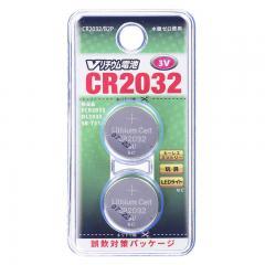 Vリチウム電池 2個入_CR2032/B2P 07-9973   【10%OFFクーポンコード:KWDYK7W】