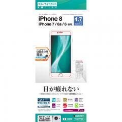 スマホ フィルム iPhone8 iPhone7 平面保護 ブルーライトカット 反射防止 ラスタバナナ_Y856IP7SA 15-7513   【10%OFFクーポンコード:KWDYK7W】