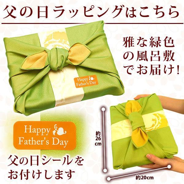 父の日 ギフト プレゼント 竹かご風呂敷スイーツセット【緑風呂敷】※最短日程でお届けします