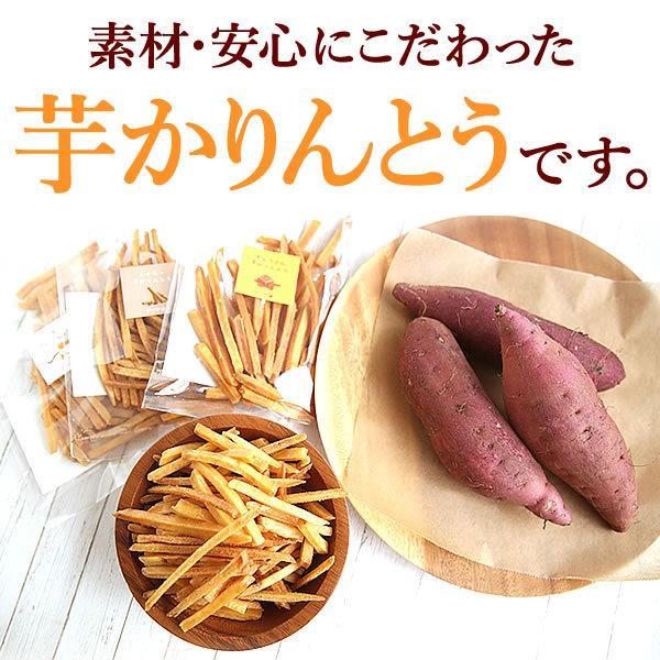 【送料無料】やみつき食感★3種のおいもかりんとうセット※順次発送