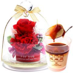 ギフト 送料無料 誕生日プレゼント プリザーブドフラワー ガラスドームプリザM【赤】+プリン2個※14時までの注文即日発送OK
