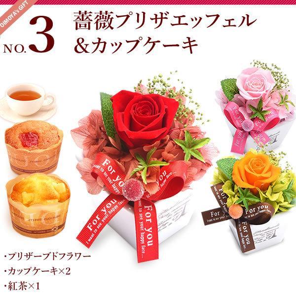 お祝い 内祝い 誕生日プレゼント ギフト 送料無料 花籠プリザ 赤 和菓子  ※14時までの注文で即日発送 imo