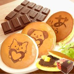 ホワイトデー 2021 チョコレート プレゼント お菓子 スイーツ チョコレートどら焼きセット ※3/9以降発送