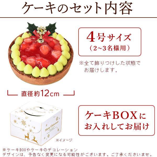 クリスマスケーキ クリスマスプレゼント 洋菓子 ケーキ 苺 チーズタルト クリスマスケーキ※14時までの注文で最短翌日お届け