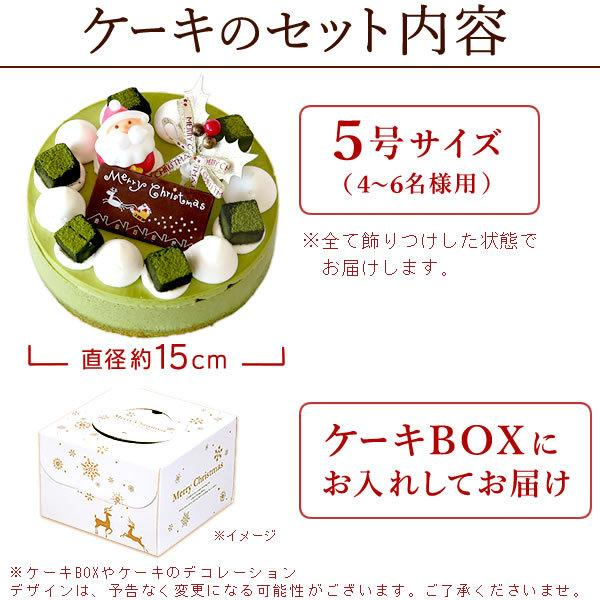 クリスマスケーキ クリスマスプレゼント 洋菓子 抹茶 ムース ケーキ クリスマスケーキ※14時までの注文で最短翌日お届け