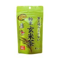 茶工場のまかない粉末玄米茶 80g