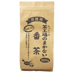 茶工場のまかない番茶 300g