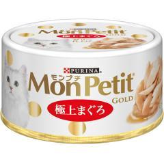 モンプチゴールド缶 極上まぐろ 70g 【モンプチ・ゴールド(Monpetit Gold)/ウェットフード・猫缶/成猫用(アダルト)/キャットフード/ネスレ/ペットフード】【猫用品/猫(ねこ・ネコ)/ペット・ペットグッズ/ペット用品】