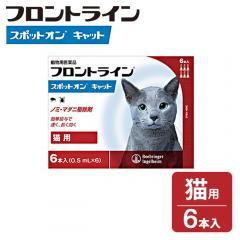 フロントライン スポットオン 猫用 6P 【動物用医薬品】【ノミ・ダニ・シラミ駆除】 同梱不可の画像
