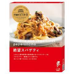 洋麺屋ピエトロ 絶望スパゲティ 95g
