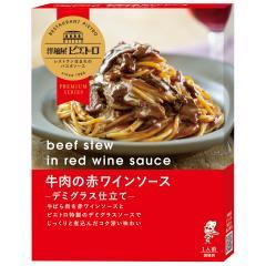 洋麺屋ピエトロ 牛肉の赤ワインソース-デミグラス仕立て- 130g