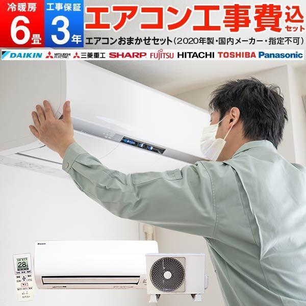 【エアコン選びは当店にお任せ!】エアコン標準取付工事費込みセット 6畳用