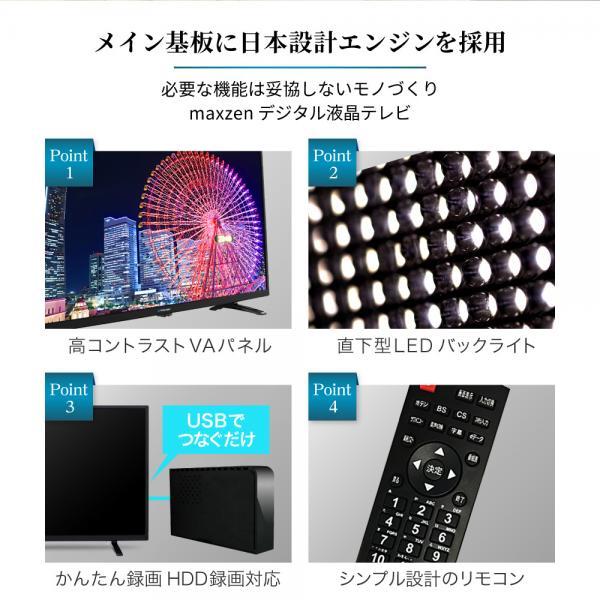 maxzen J32SK03 [32V型 地上・BS・110度CSデジタルハイビジョン液晶テレビ]