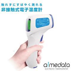 東亜産業 TETM-01 aihealth [非接触式電子温度計]