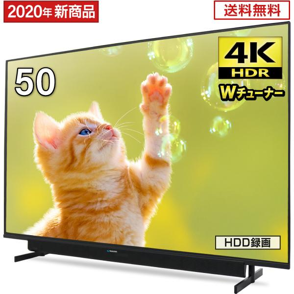 maxzen JU50SK04 [50V型 地上・BS・110度CSデジタル 4K対応液晶テレビ] 新生活