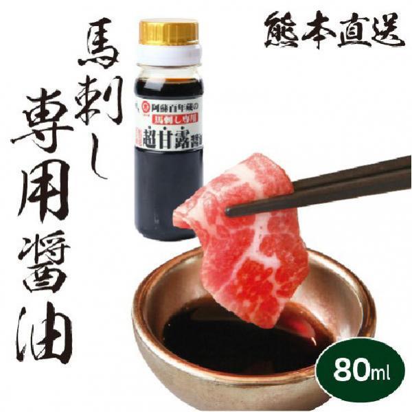 熊本 国産 馬刺し 専用醤油 80ml 夏 馬 馬刺 馬肉