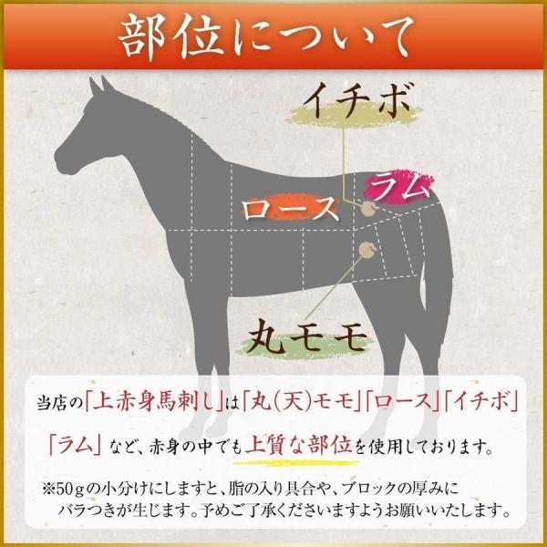 熊本 国産 馬刺し 上赤身 50g 約50g×1パック 約1人前 夏 馬 馬刺 馬肉