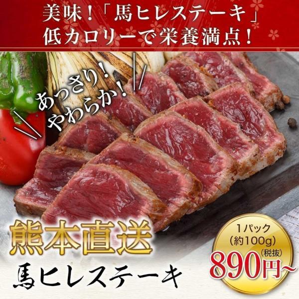 熊本 馬ヒレ ステーキ用(約100g) 馬肉 馬刺し お取り寄せ 帰省土産 馬肉 馬刺 ギフト 肉 食べ物 おつまみ