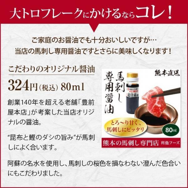 10%OFFクーポン対象商品 熊本 国産 馬刺し 大トロフレーク 300g 約5人前 夏 馬 馬刺 馬肉 クーポンコード:KZUZN2T