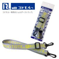 032501 ルートート(with コドモルー)/RTストラップ(コドモルー専用ショルダーストラップ)