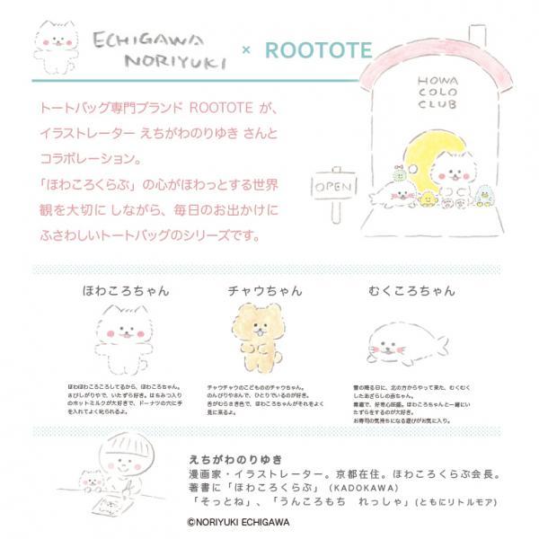 1625 ルートート(ROOTOTE)/ RT EUチープリールー ECHIGAWA(エチガワ)-A(01:ほわころ)