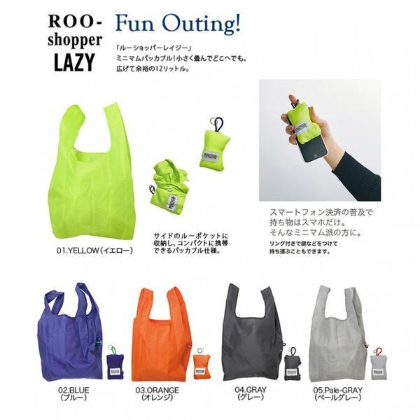 3247 【エコバッグ】ROOTOTE(ルートート)/ SN ルーショッパー Lazy-A(01:イエロー)