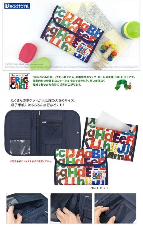 4850 ルートート (ROOTOTE) 母子手帳ケース エリックカールA(01:ABC)