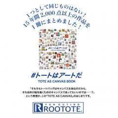 9700 ルートート(ROOTOTE)/ TOTE AS CANVAS BOOK 「#トートはアートだ」ブック