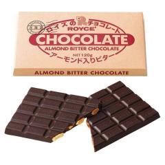 ロイズ 板チョコレート[アーモンド入りビター]