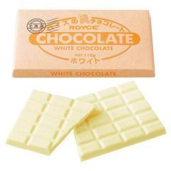 ロイズ 板チョコレート[ホワイト]
