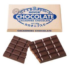 ロイズ 板チョコレート[カカオニブ入り]