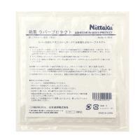 <LOHACO> ニッタク(Nittaku) 卓球粘着ラバー プロテクト 2枚入り NL-9648(Men's、Lady's、Jr)画像