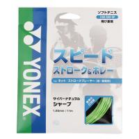 ヨネックス(YONEX) 軟式テニスストリング サイバーナチュラルシャープ CSG550SP-028(Men's、Lady's、Jr)