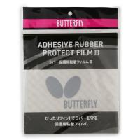 <LOHACO> バタフライ(Butterfly) ラバー保護用 粘着フィルム3 75650(Men's、Lady's、Jr)画像