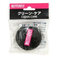 <LOHACO> バタフライ(Butterfly) クリーン・ケア 75790 (Men's、Lady's、Jr)画像