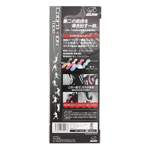 エスユーダブル(SUW) コブラクションテープ CXT-001 SKY (Men's、Lady's)