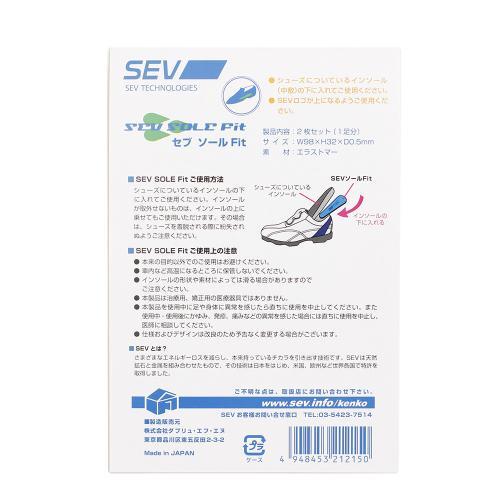 SEV SEV ソールFit (Men's、Lady's)