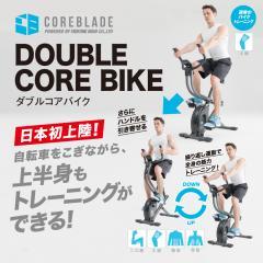 コアブレード(COREBLADE) ダブルコアバイク 841CB6HI-7028(Men's、Lady's)