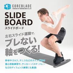 コアブレード(COREBLADE) スライドボード 841CB7GW-9087(Men's、Lady's)
