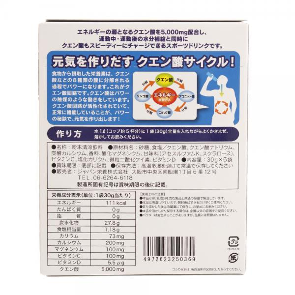 ハイポトニック スポーツドリンクパウダー 1L用×5袋