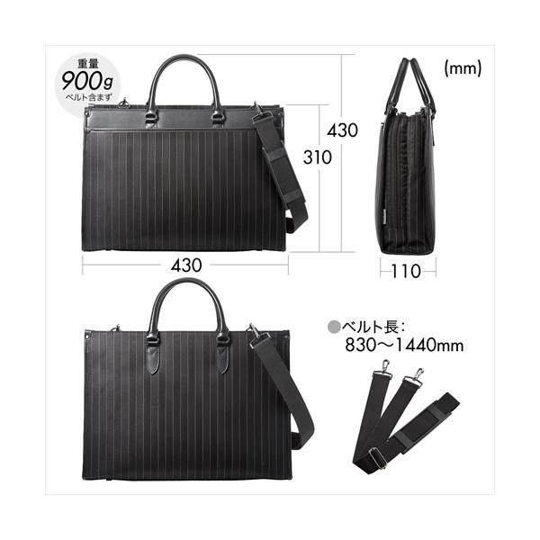 ストライプ ビジネスバッグ 大容量 ダブルルーム A4収納 200-BAG088