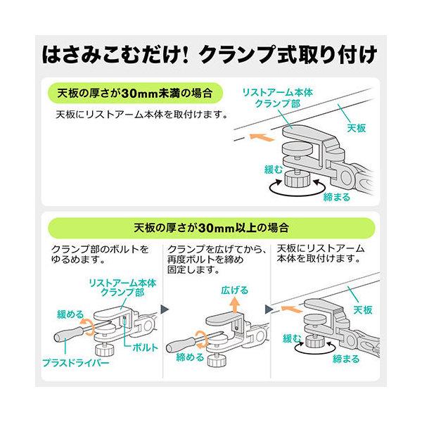 エルゴノミクス アームレスト クランプ式 ブラック 200-TOK011BK
