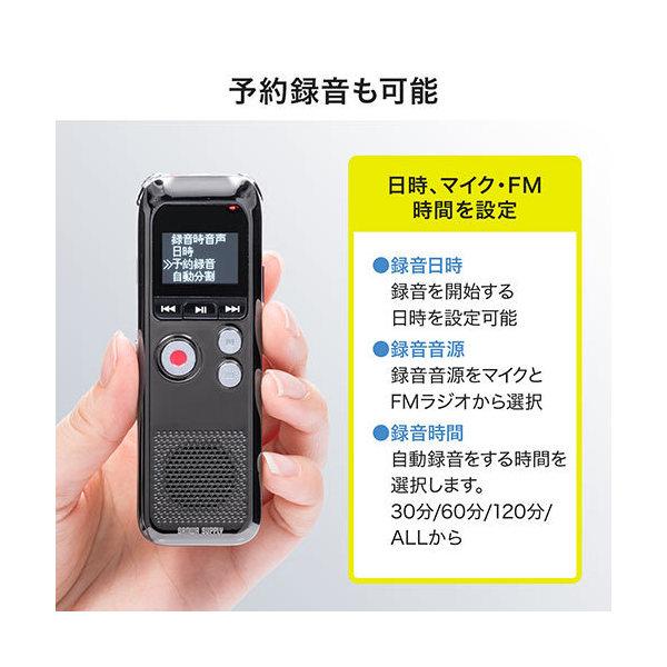 ICレコーダー ステレオ 長時間録音 ラジオ搭載 電話音声 録音 内蔵メモリー 8GB 400-SCNICR2
