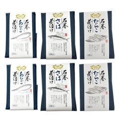 ごちそう 生 茶漬け サバ アナゴ タラコ 石巻金華 12食セット