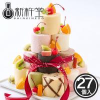 9種のミニロールを自己流アレンジで楽しむロールケーキタワー 27個 [ 誕生日ケーキ・バースデーケーキ ]