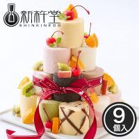 9種のミニロールを自己流アレンジで楽しむロールケーキタワー 9個 [ 誕生日ケーキ・バースデーケーキ ]