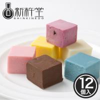 カラフルショコラ 12個