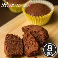Rolls New York baked chocolat(ベイクドショコラ) 8個