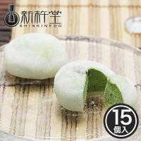 抹茶ムース大福 15個