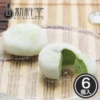 抹茶ムース大福 6個